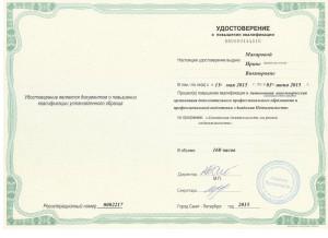 Макарова Ирина, сертификат, 8 этаж - 1
