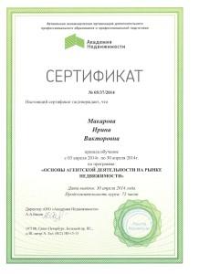Макарова Ирина, сертификат, 8 этаж - 2